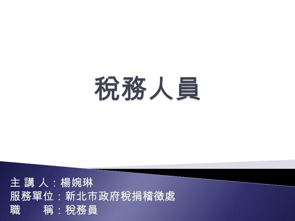 主 講 人:楊婉琳 服務單位:新北市政府稅捐稽徵處 職 稱:稅務員