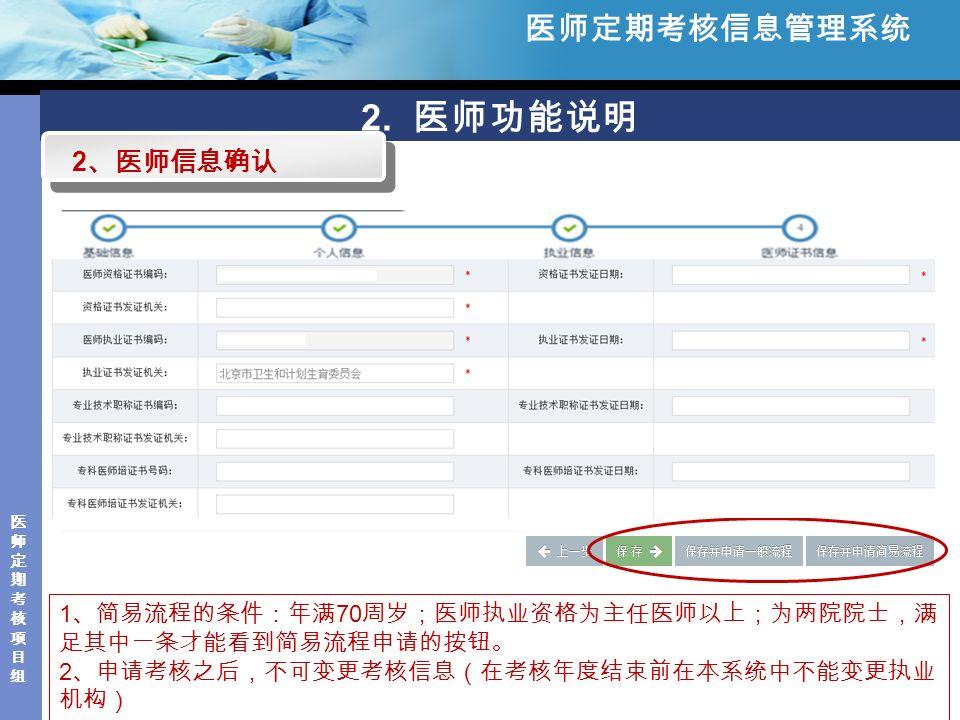医师定期考核项目组医师定期考核项目组 2.