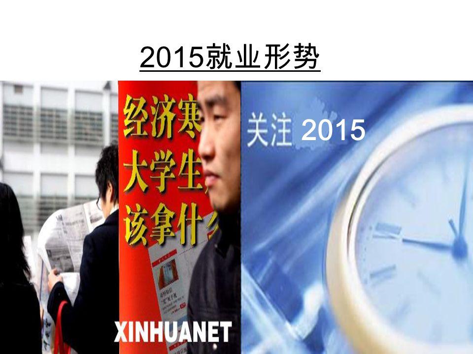 2015 就业形势 2015