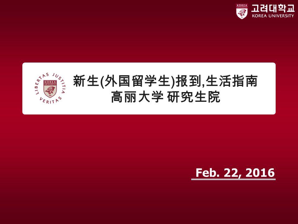 新生 ( 外国留学生 ) 报到, 生活指南 高丽大学 研究生院 Feb. 22, 2016