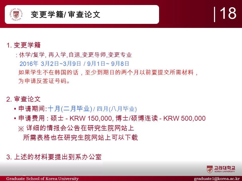 Graduate School of Korea University graduate1@korea.ac.kr 变更学籍 / 审查论文 1.