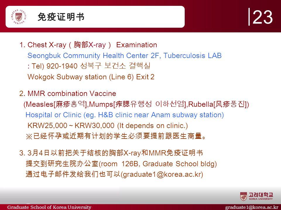 Graduate School of Korea University graduate1@korea.ac.kr 免疫证明书 23 1.