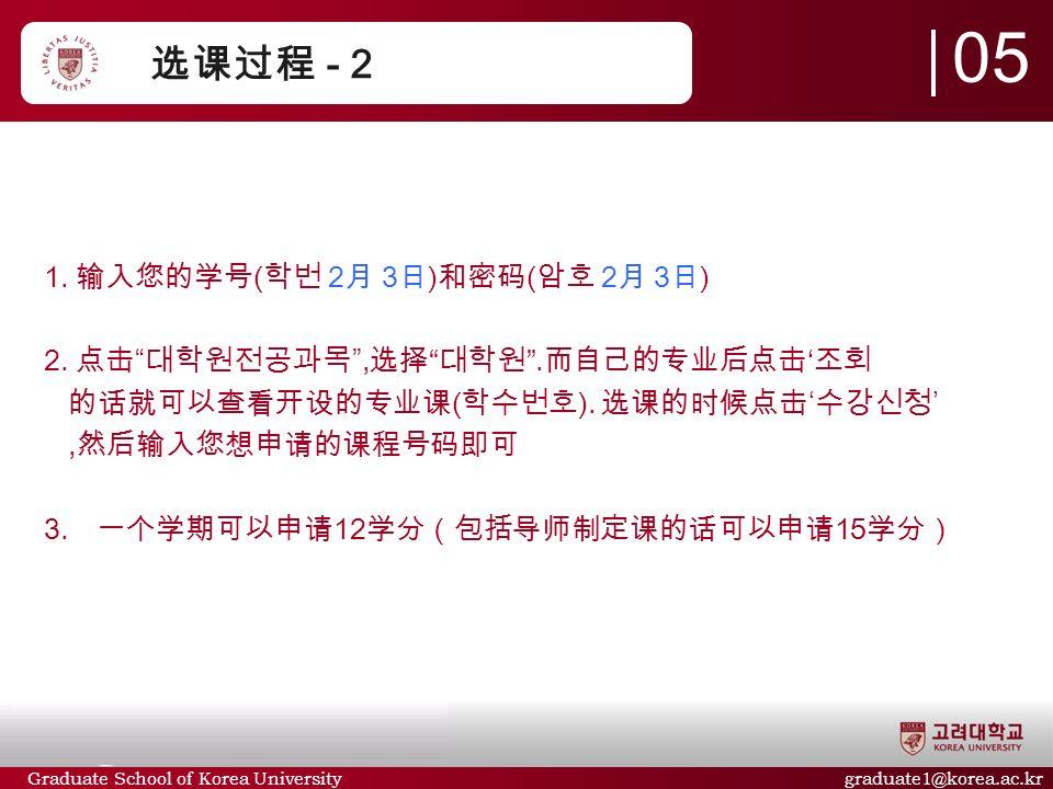 Graduate School of Korea University graduate1@korea.ac.kr 选课过程 - 2 1.