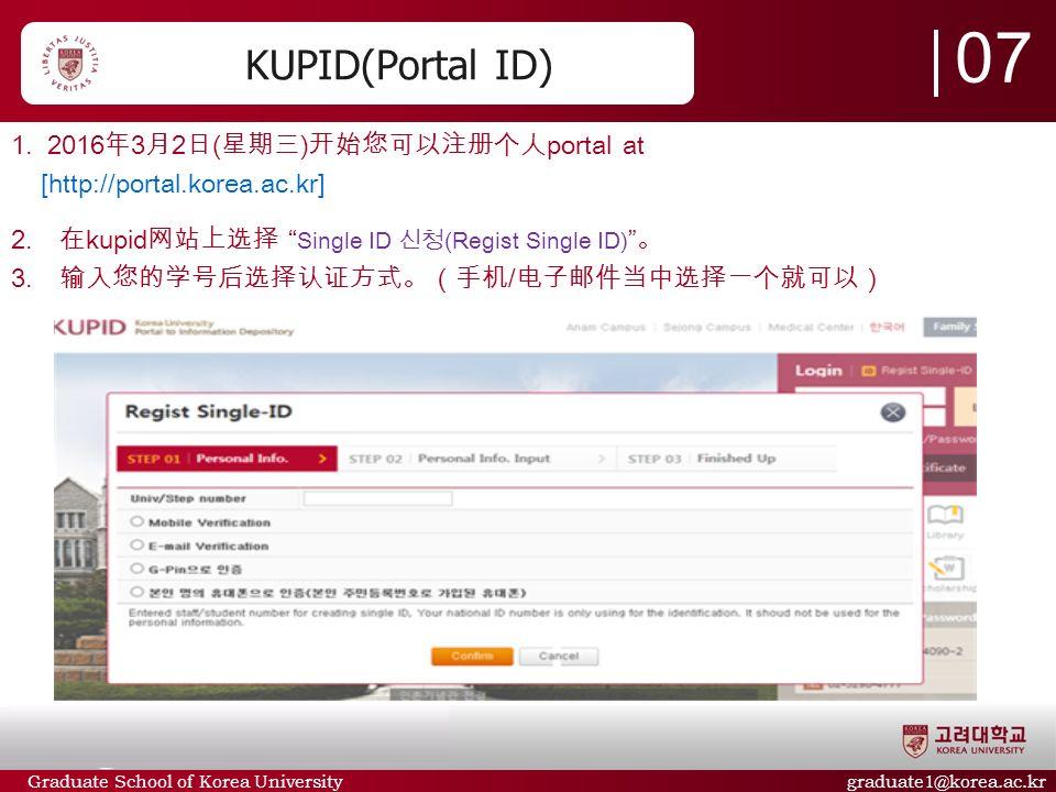 Graduate School of Korea University graduate1@korea.ac.kr KUPID(Portal ID) 1.