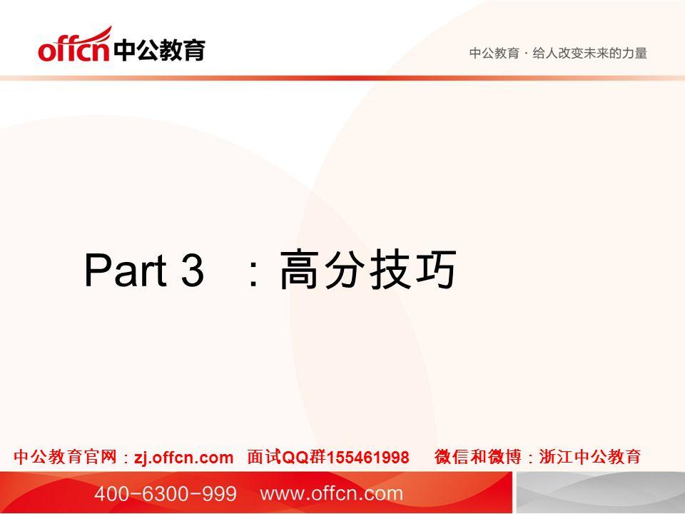 Part 3 :高分技巧 中公教育官网: zj.offcn.com 面试 QQ 群 155461998 微信和微博:浙江中公教育