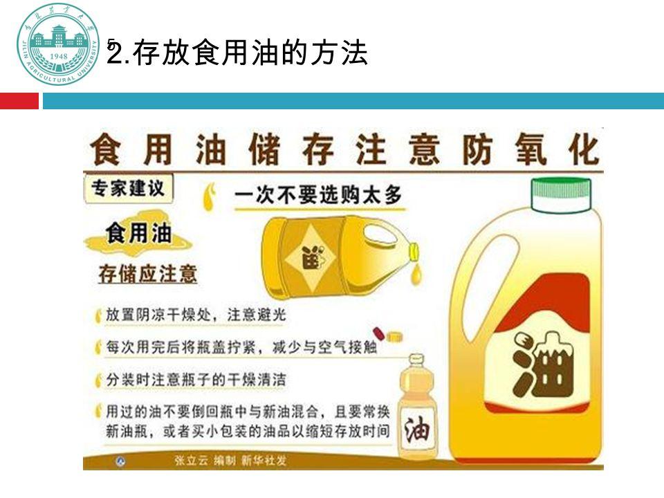 2. 存放食用油的方法 5