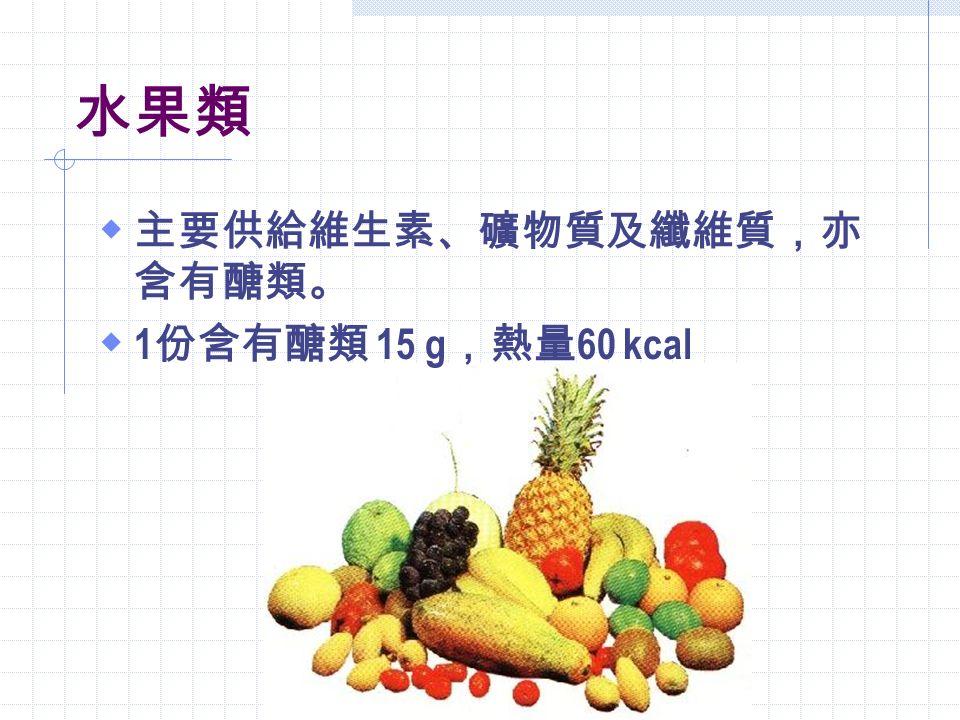 1 份蔬菜類  每份生重約 100 公克  深色蔬菜  淺色蔬菜  蕈菇類