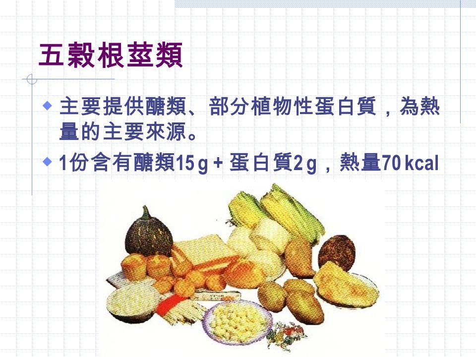 食物代換表 + 表示微量