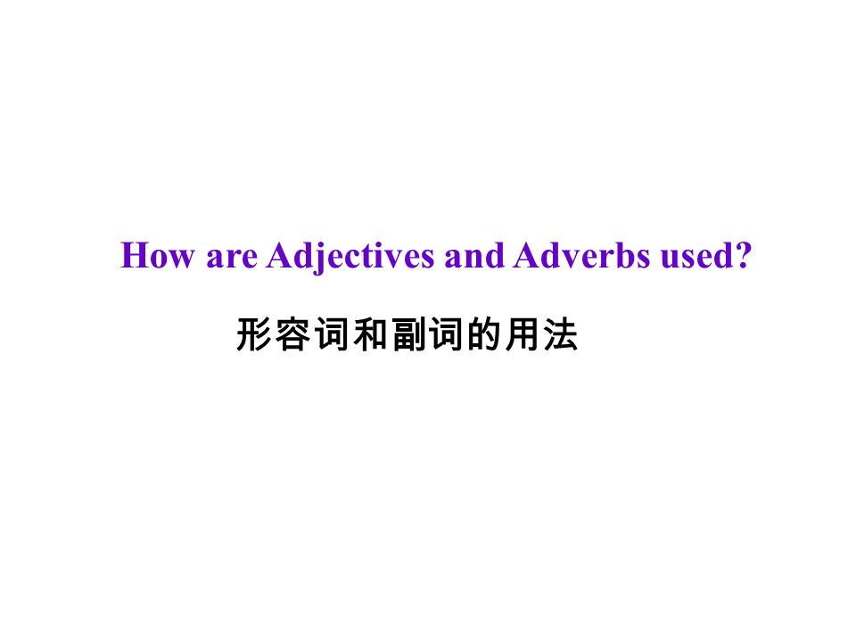 How are Adjectives and Adverbs used 形容词和副词的用法