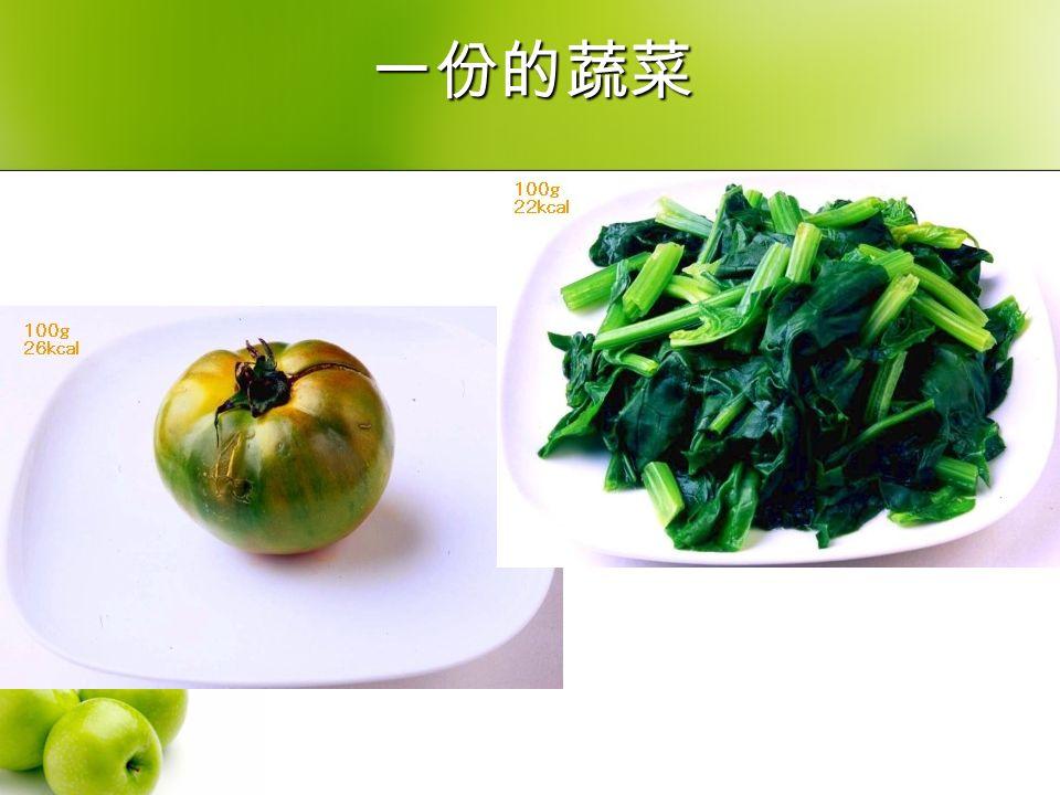 一份的蔬菜