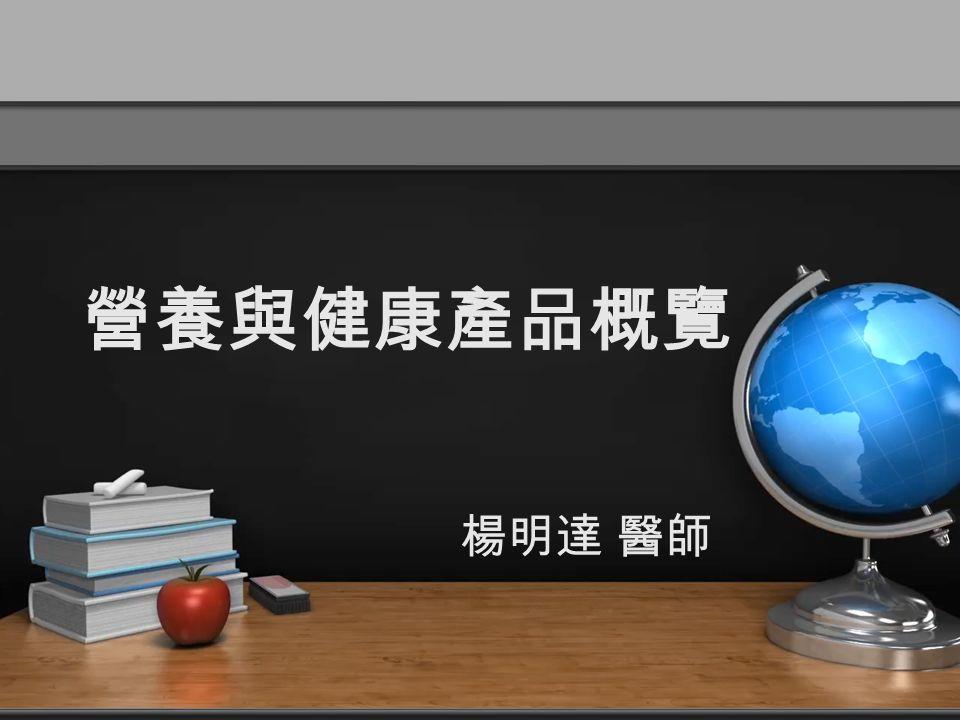 營養與健康產品概覽 楊明達 醫師
