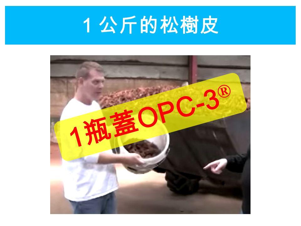 1 公斤的松樹皮 1 瓶蓋 OPC-3 ®
