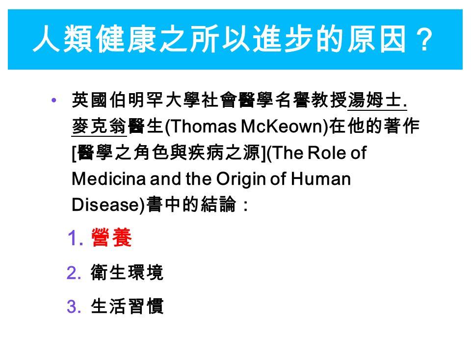 人類健康之所以進步的原因? 英國伯明罕大學社會醫學名譽教授湯姆士.