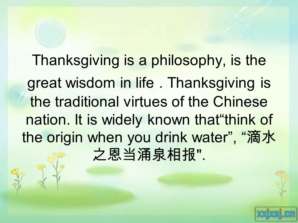 Thanksgiving is a philosophy, is the great wisdom in life.