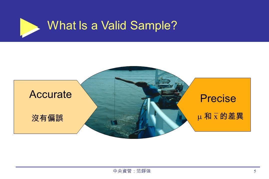 中央資管:范錚強 5 What Is a Valid Sample Accurate Precise _  和 x 的差異 沒有偏誤