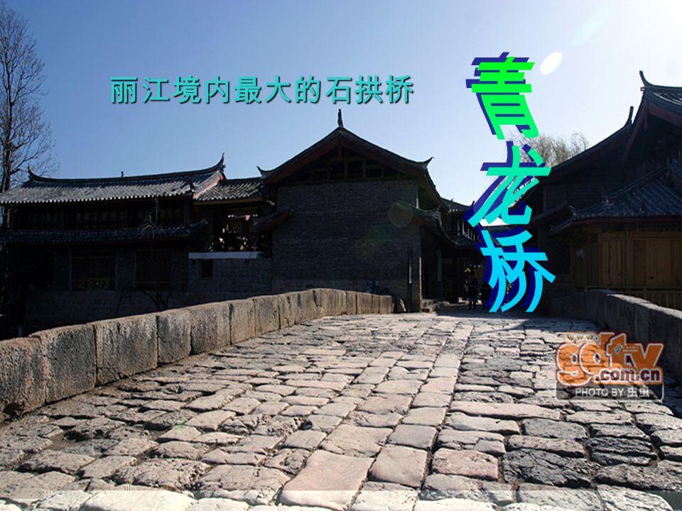 丽江境内最大的石拱桥