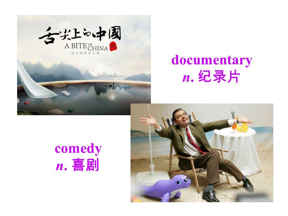 documentary n. 纪录片 comedy n. 喜剧