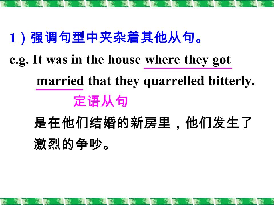 1 )强调句型中夹杂着其他从句。 e.g. It was in the house where they got married that they quarrelled bitterly.