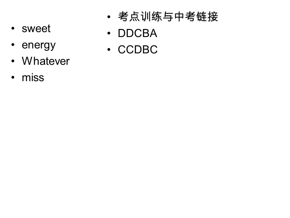 sweet energy Whatever miss 考点训练与中考链接 DDCBA CCDBC