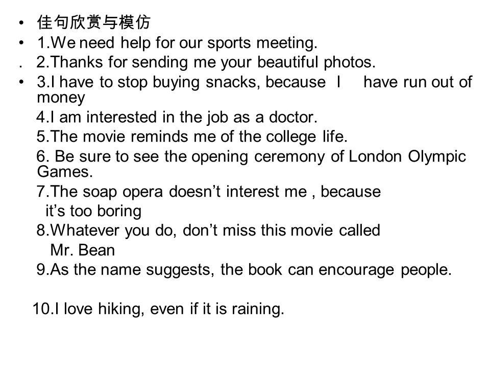 佳句欣赏与模仿 1.We need help for our sports meeting.. 2.Thanks for sending me your beautiful photos.