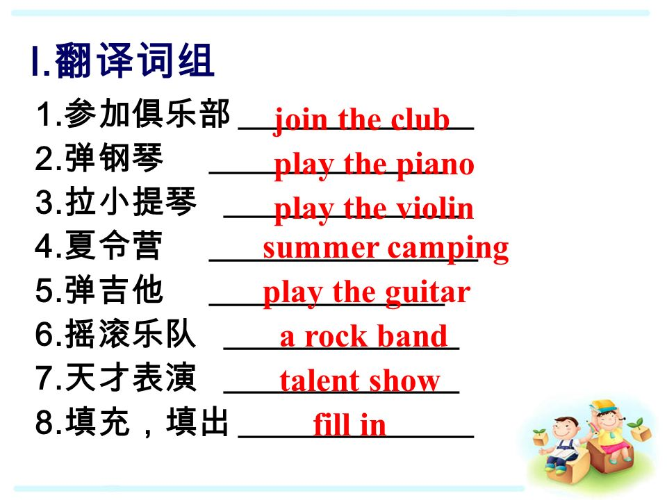 1. 参加俱乐部 ______________ 2. 弹钢琴 ______________ 3.