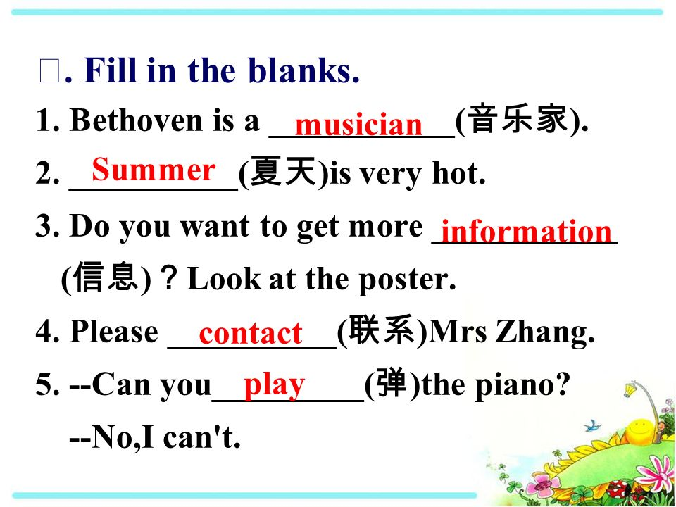 Ⅱ. Fill in the blanks. 1. Bethoven is a ___________( 音乐家 ).