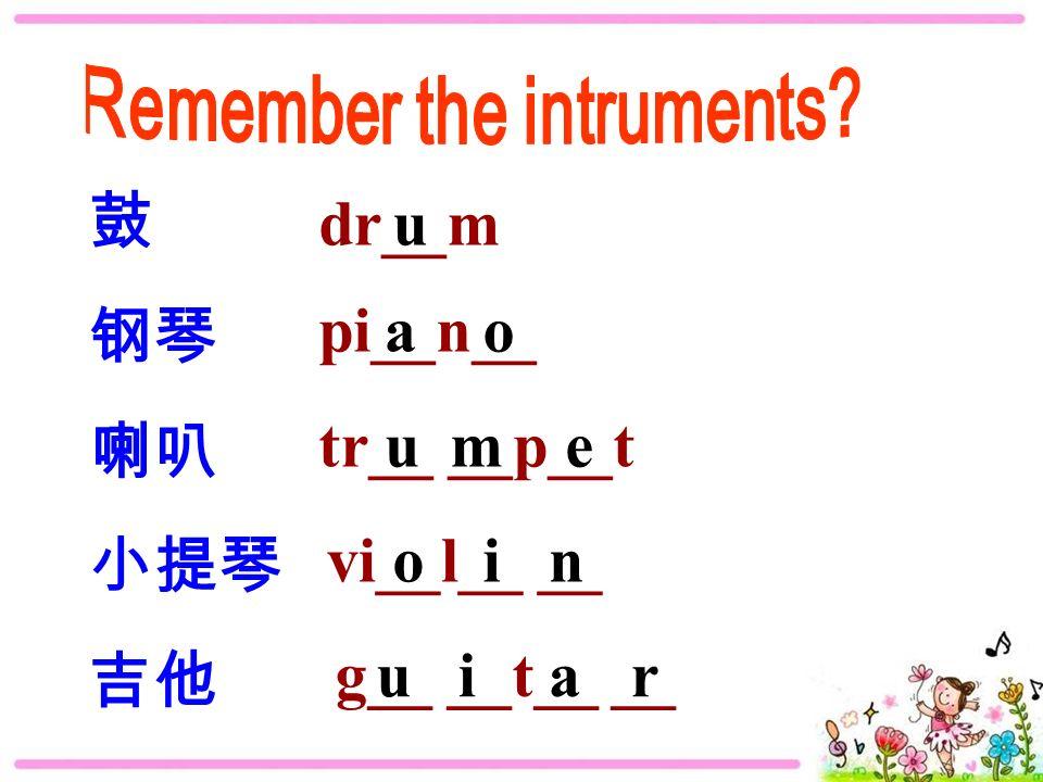 鼓 钢琴 喇叭 小提琴 吉他 dr__m pi__n__ tr__ __p__t vi__l__ __ g__ __t__ __ u ao ume oin uiar