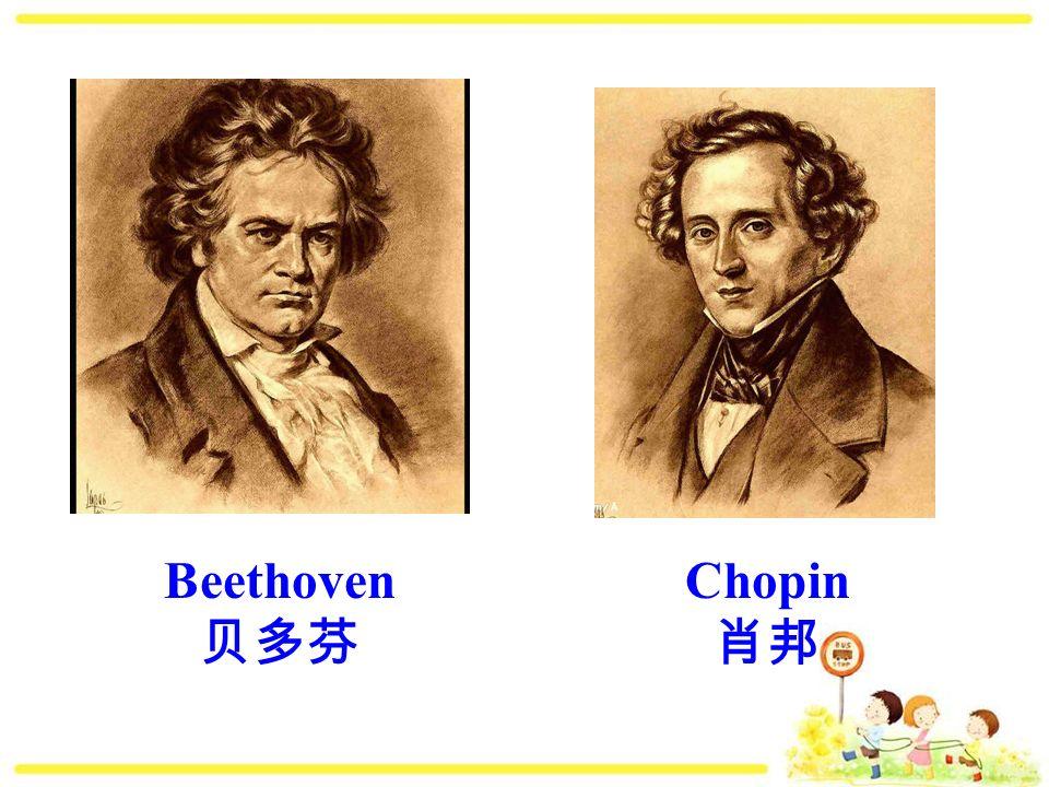 musician Chopin 肖邦 Beethoven 贝多芬