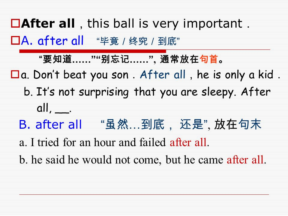  After all , this ball is very important .  A.