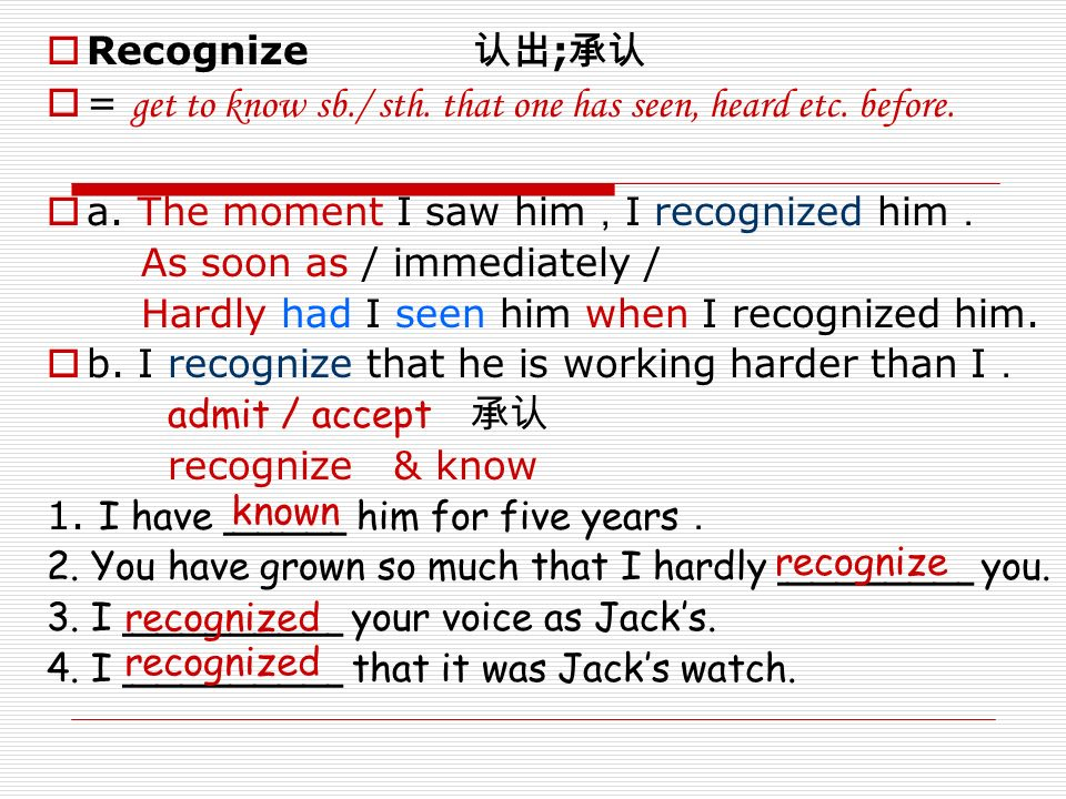  Recognize 认出 ; 承认  = get to know sb./ sth. that one has seen, heard etc.