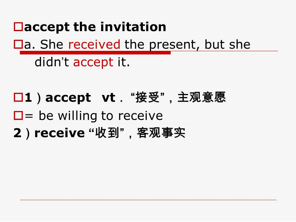  accept the invitation  a. She received the present, but she didn ' t accept it.