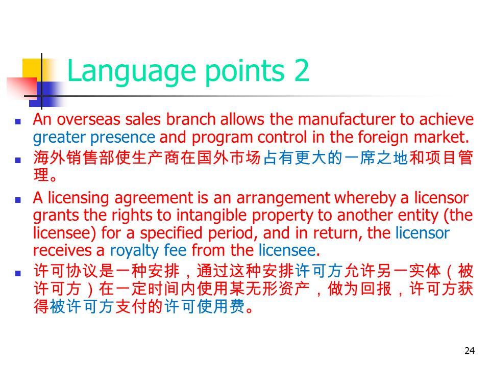 24 Language points 2 An overseas sales branch allows the manufacturer to achieve greater presence and program control in the foreign market.