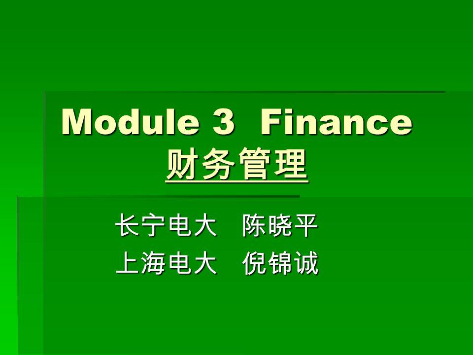 Module 3 Finance 财务管理 长宁电大 陈晓平 上海电大 倪锦诚