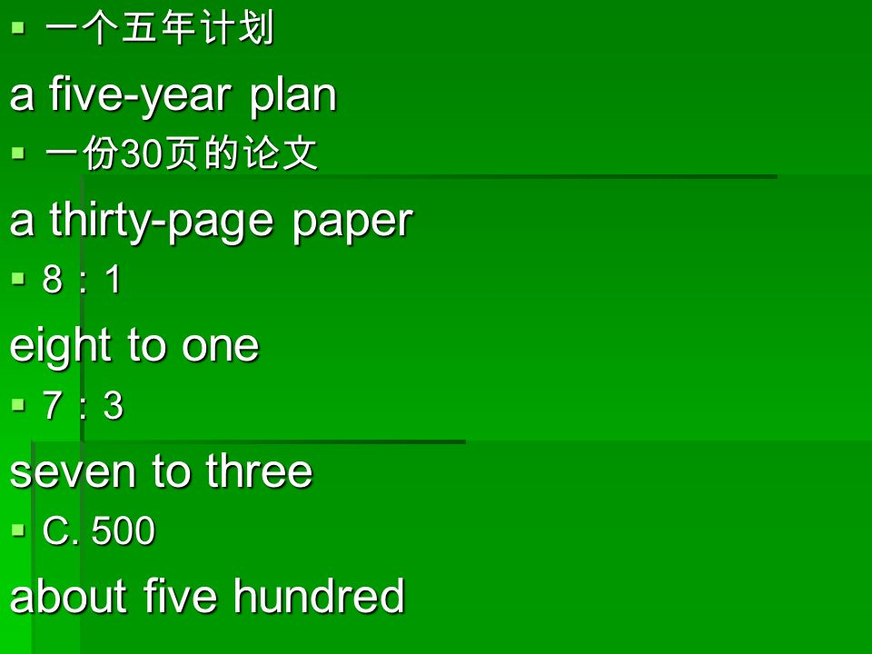  一个五年计划 a five-year plan  一份 30 页的论文 a thirty-page paper 8:18:18:18:1 eight to one 7:37:37:37:3 seven to three  C.