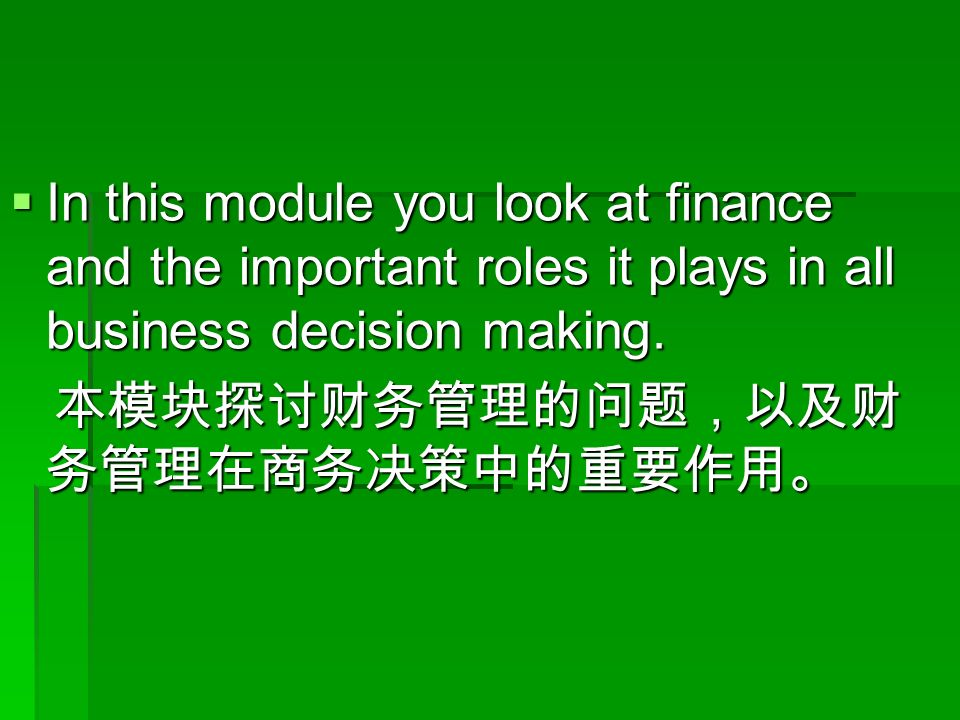  In this module you look at finance and the important roles it plays in all business decision making.