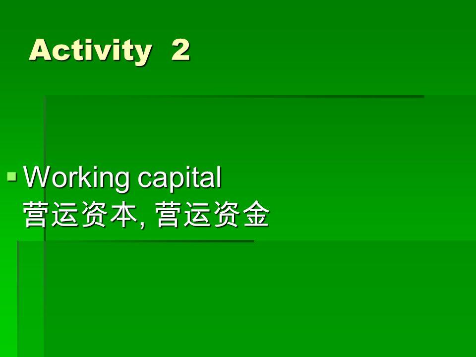 Activity 2  Working capital 营运资本, 营运资金 营运资本, 营运资金