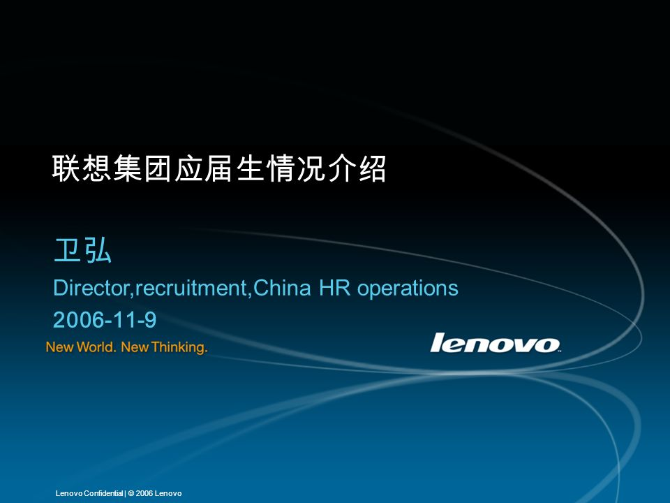 | © 2006 LenovoLenovo Confidential 联想集团应届生情况介绍 卫弘 Director,recruitment,China HR operations