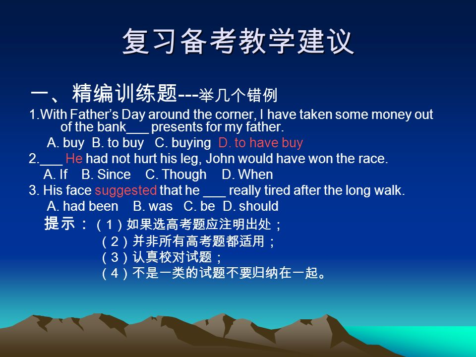 复习备考教学建议 一、精编训练题 --- 举几个错例 1.With Father's Day around the corner, I have taken some money out of the bank___ presents for my father.