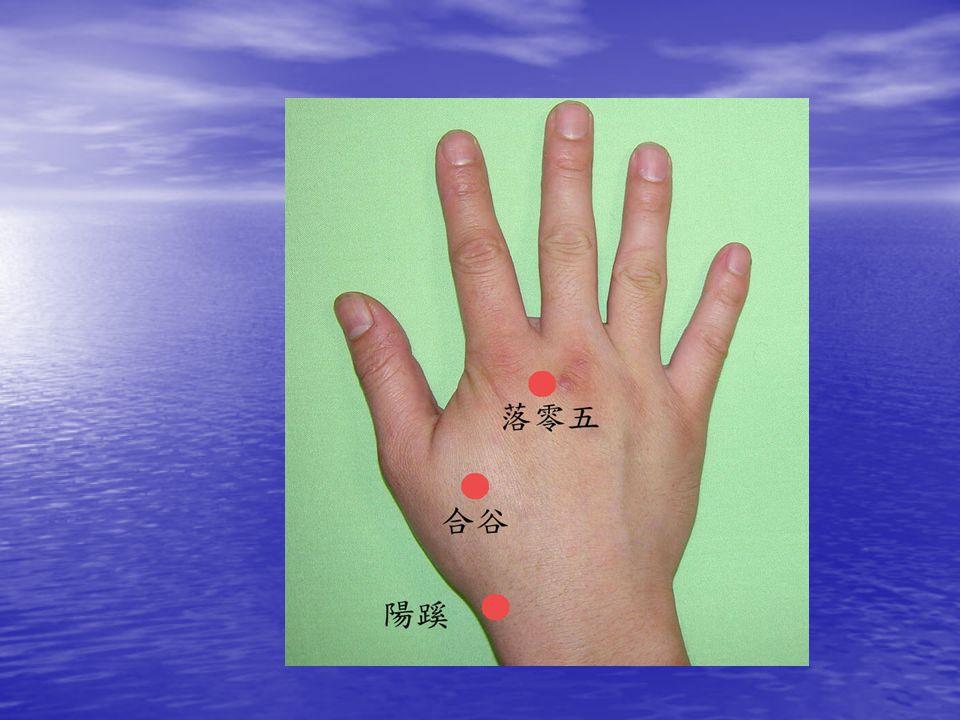 高血壓的經穴刺激法 預防與治療高血壓的主要穴位為 陽蹊穴 。 預防與治療高血壓的主要穴位為 陽蹊穴 。 合谷穴、落零五 也是血壓反應區的穴位, 具有降低血壓的效果。 合谷穴、落零五 也是血壓反應區的穴位, 具有降低血壓的效果。