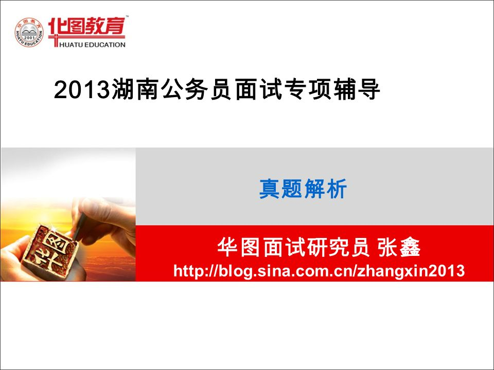 真题解析 2013 湖南公务员面试专项辅导 华图面试研究员 张鑫 http://blog.sina.com.cn/zhangxin2013 cn