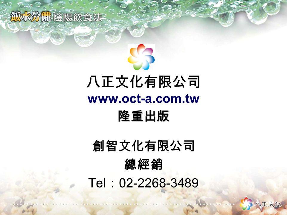 八正文化有限公司 www.oct-a.com.tw隆重出版 創智文化有限公司 總經銷 Tel : 02-2268-3489