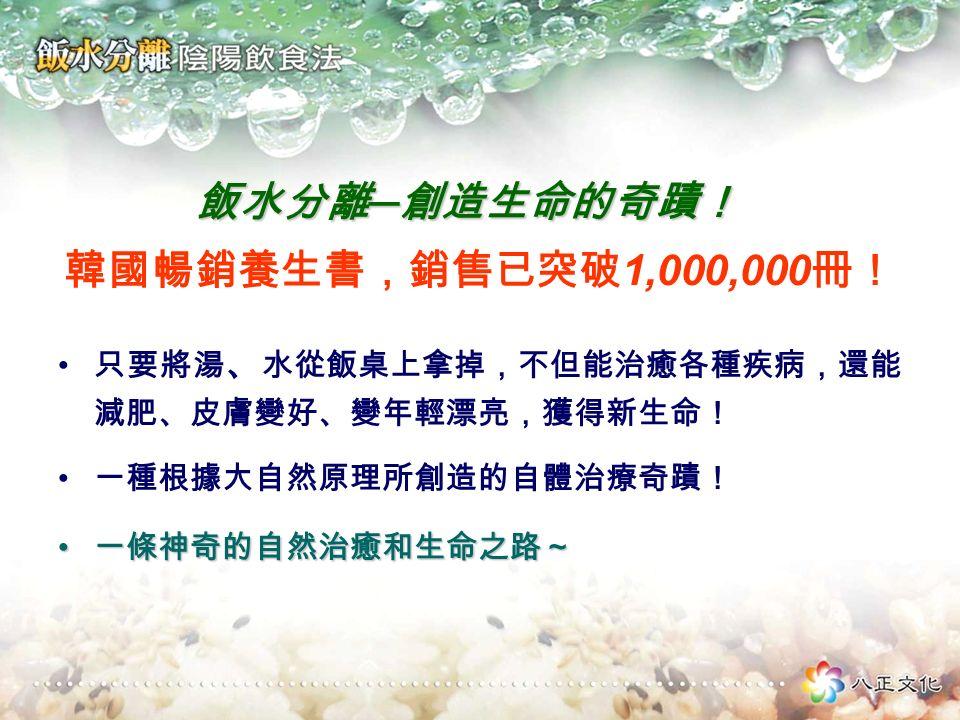 韓國暢銷養生書,銷售已突破 1,000,000 冊! 只要將湯 、 水從飯桌上拿掉,不但能治癒各種疾病,還能 減肥、皮膚變好、變年輕漂亮,獲得新生命! 一種根據大自然原理所創造的自體治療奇蹟! 一條神奇的自然治癒和生命之路~ 一條神奇的自然治癒和生命之路~ 飯水分離 ─ 創造生命的奇蹟!