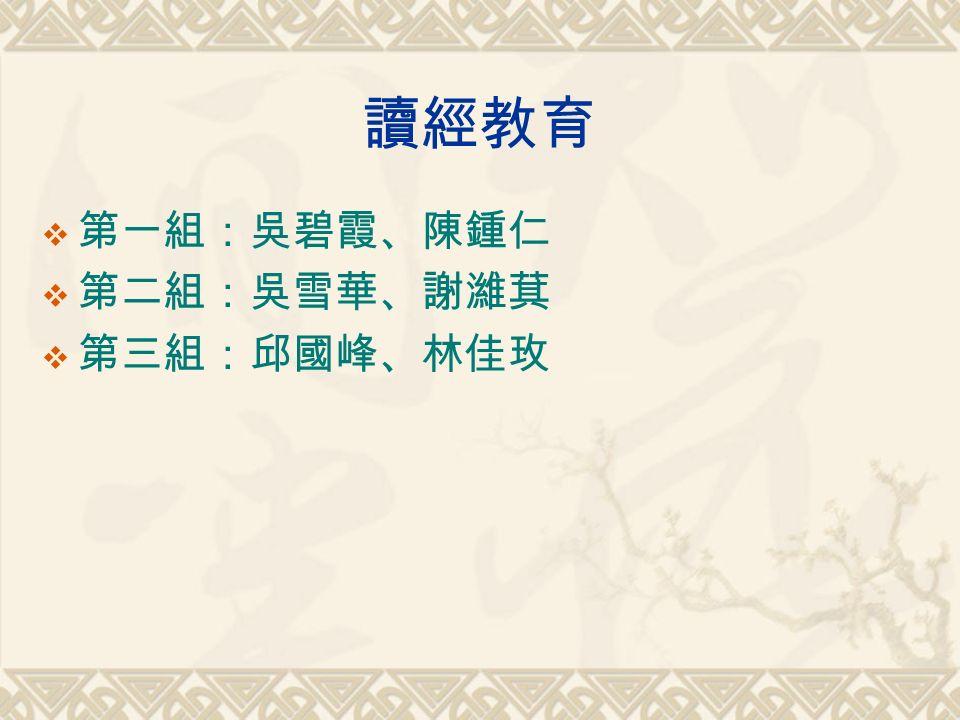 讀經教育  第一組:吳碧霞、陳鍾仁  第二組:吳雪華、謝濰萁  第三組:邱國峰、林佳玫