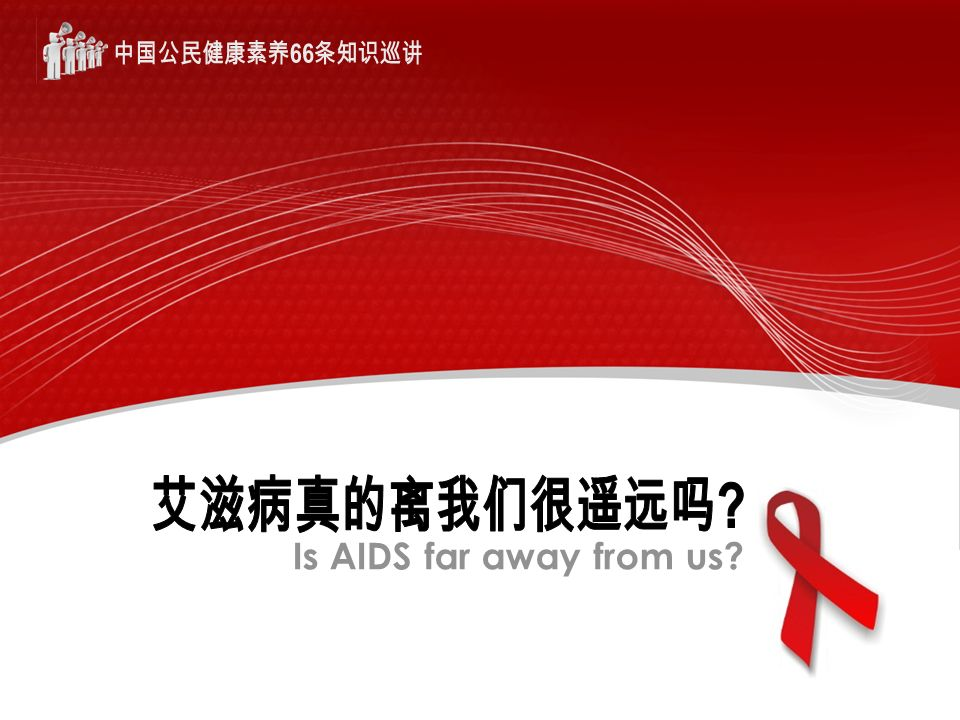 Is AIDS far away from us