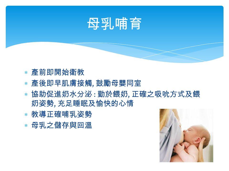  產前即開始衛教  產後即早肌膚接觸, 鼓勵母嬰同室  協助促進奶水分泌 : 勤於餵奶, 正確之吸吮方式及餵 奶姿勢, 充足睡眠及愉快的心情  教導正確哺乳姿勢  母乳之儲存與回溫 母乳哺育