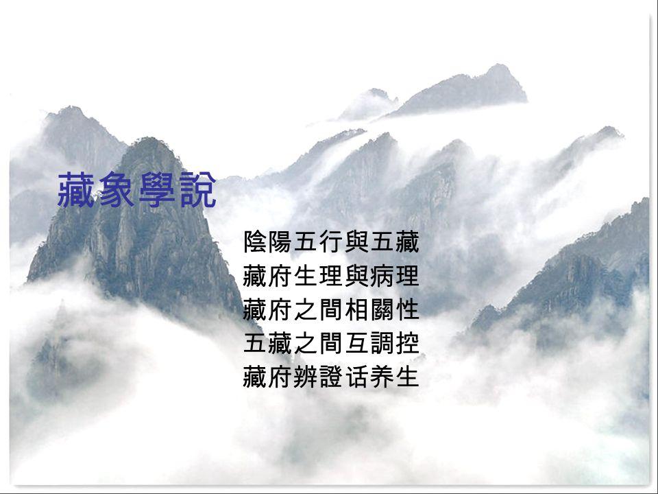 藏象學說 陰陽五行與五藏 藏府生理與病理 藏府之間相關性 五藏之間互調控 藏府辨證话养生