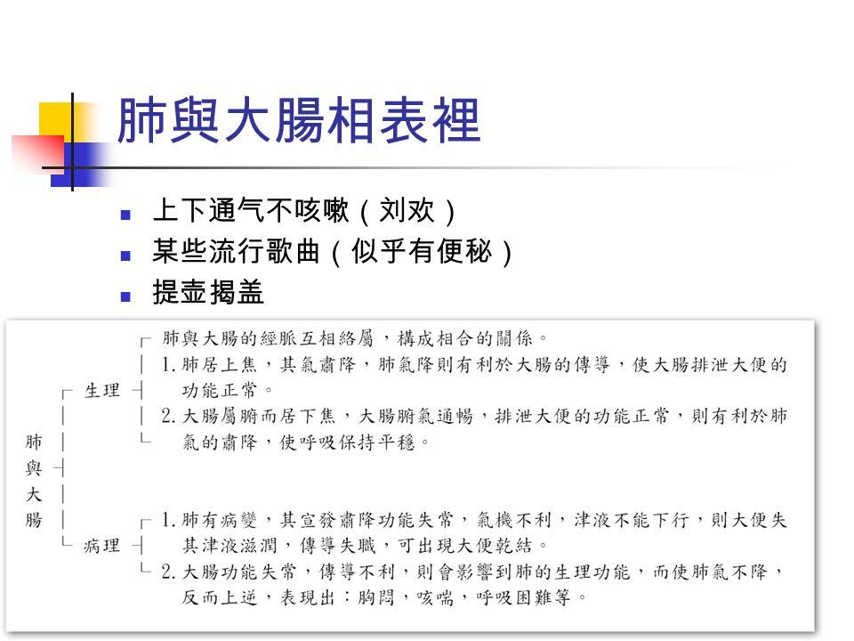 肺與大腸相表裡 上下通气不咳嗽(刘欢) 某些流行歌曲(似乎有便秘) 提壶揭盖