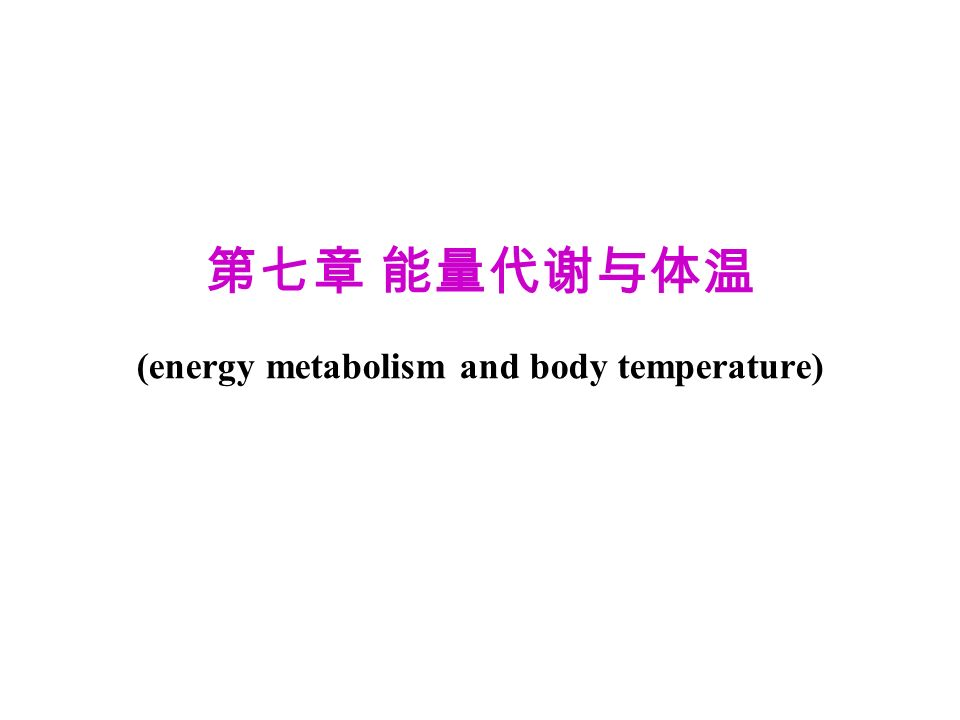 第七章 能量代谢与体温 (energy metabolism and body temperature)