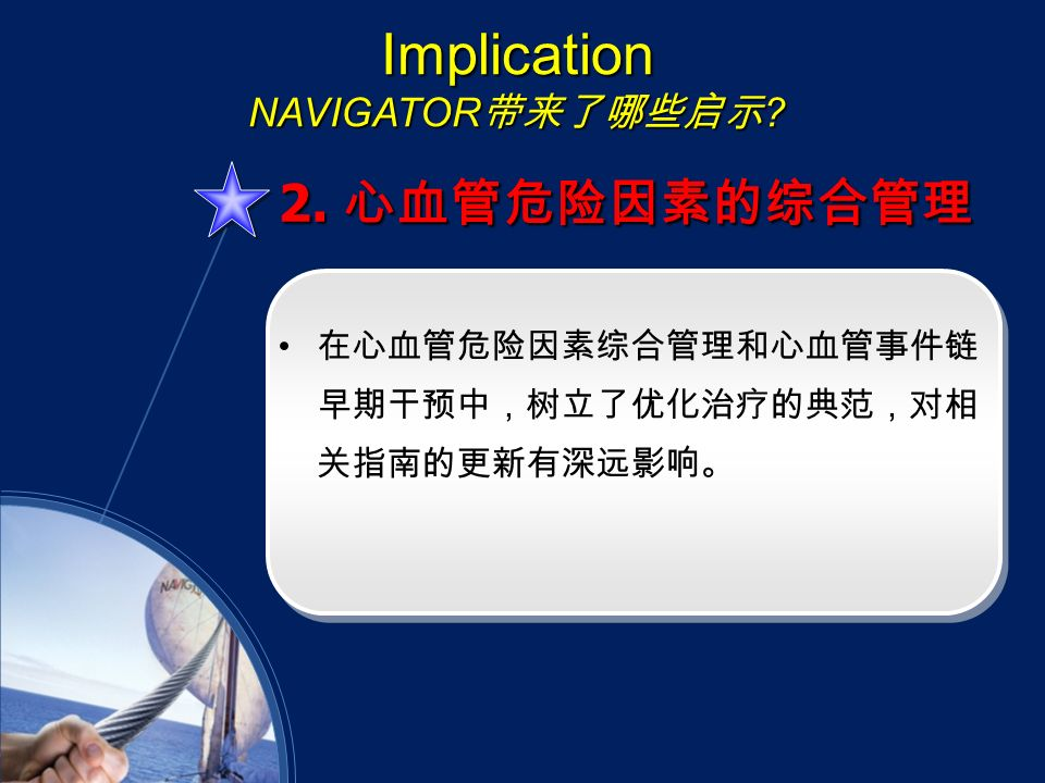 Implication NAVIGATOR 带来了哪些启示 . 2.
