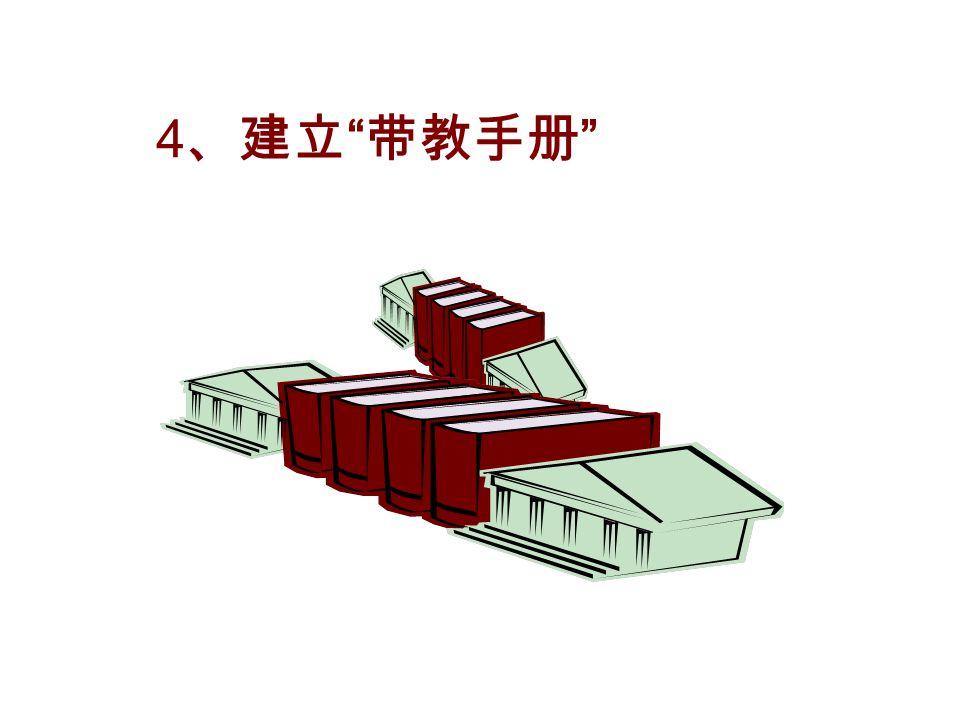 4 、建立 带教手册